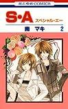 S・A(スペシャル・エー) 2 (花とゆめコミックス)