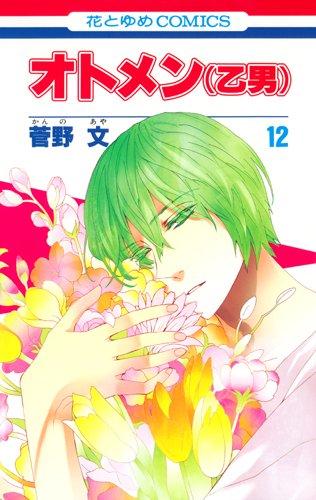 オトメン(乙男) 第12巻 (花とゆめCOMICS)の詳細を見る