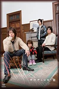RHプラス III [DVD]
