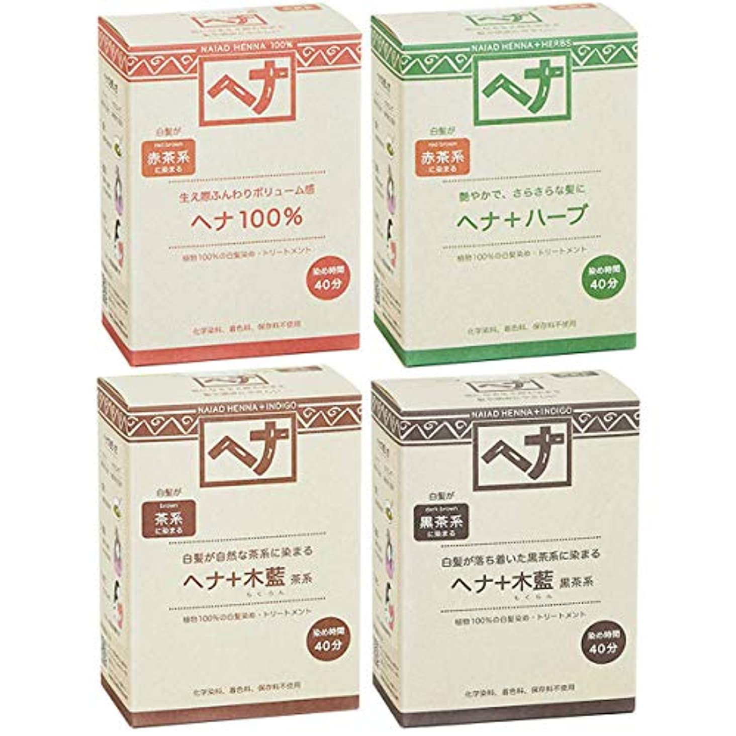 感嘆ありがたい重荷ナイアード ヘナ 100g 4点セット(ヘナ100%?ヘナ + ハーブ?ヘナ + 木藍 茶系? ヘナ + 木藍 黒茶系)