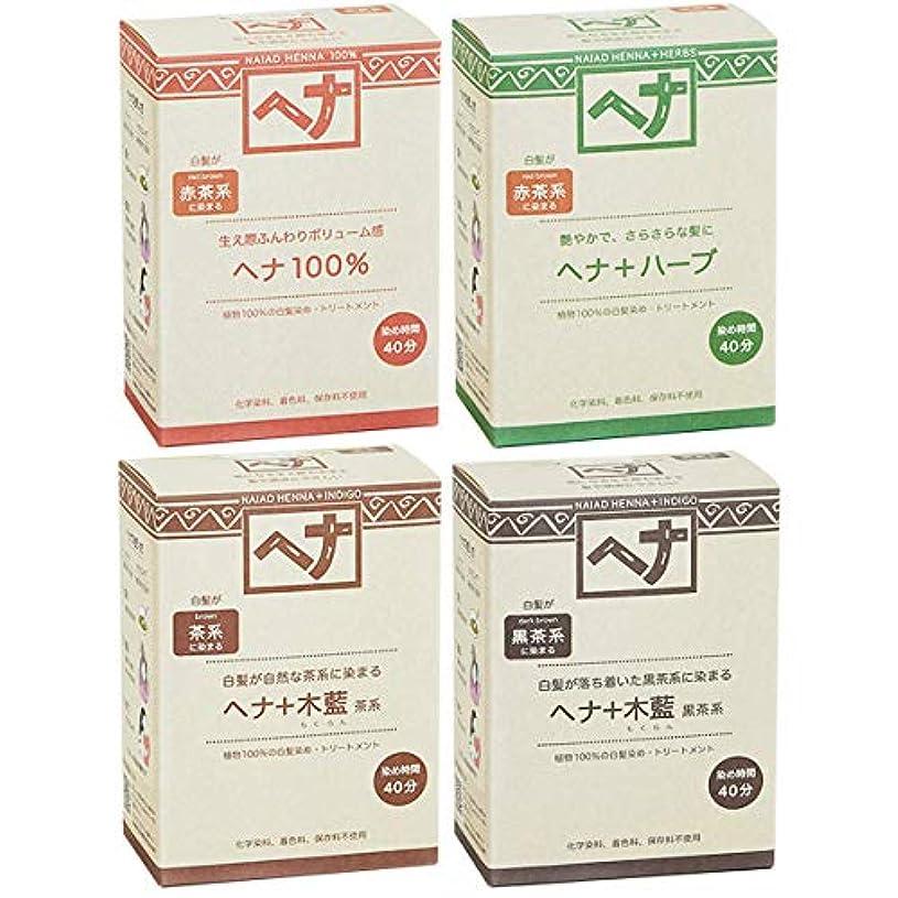ナイアード ヘナ 100g 4点セット(ヘナ100%?ヘナ + ハーブ?ヘナ + 木藍 茶系? ヘナ + 木藍 黒茶系)
