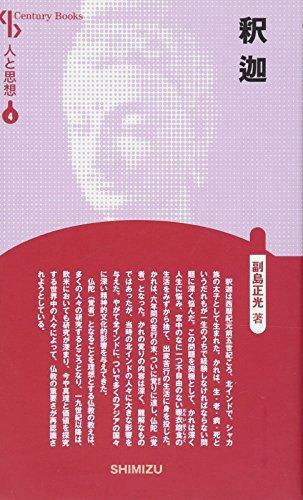 釈迦 (CenturyBooks―人と思想)