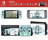 【E-game】 高品質 Nintendo Switch スキンシール 保護カバー (本体 ドック Joy-Con グリップ 4点セット) 液晶保護フィルム & オリジナルクロス付き 「初音ミク」