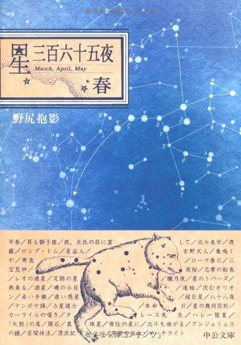 星三百六十五夜 春 (中公文庫BIBLIO)の詳細を見る
