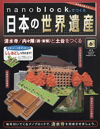 nanoblockでつくる日本の世界遺産 6号 [分冊百科] (パーツ付)