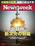 週刊ニューズウィーク日本版「特集:北朝鮮 新次元の脅威」〈2017年3/21号〉 [雑誌]
