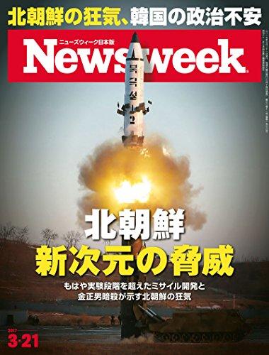 週刊ニューズウィーク日本版「特集:北朝鮮 新次元の脅威」の書影