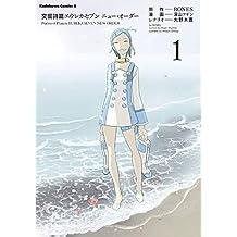 交響詩篇エウレカセブン ニュー・オーダー(1) (角川コミックス・エース)
