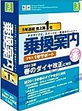 ジョルダン 乗換案内+1年サポート(2013/3)