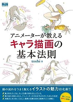[toshi]のアニメーターが教えるキャラ描画の基本法則
