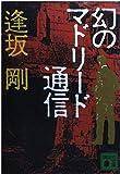 幻のマドリード通信 (講談社文庫)