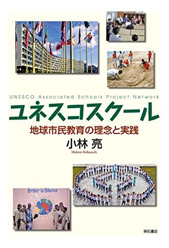 ユネスコスクール――地球市民教育の理念と実践