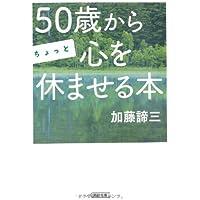 50歳からちょっと心を休ませる本 (朝日文庫)