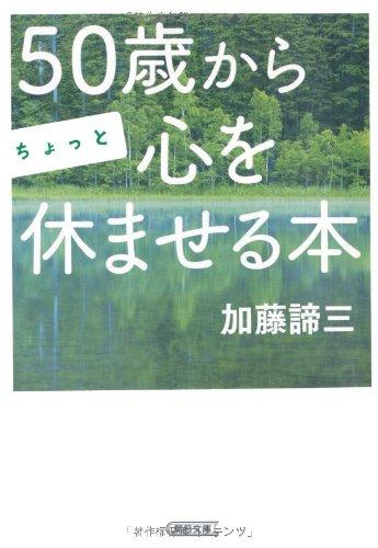 50歳からちょっと心を休ませる本 (朝日文庫)の詳細を見る