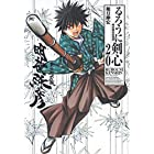 るろうに剣心 完全版 20 (ジャンプコミックス)