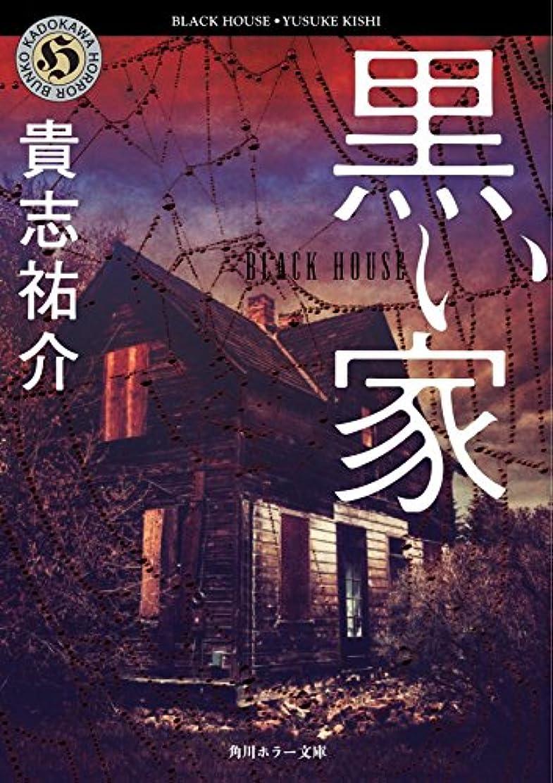 最近クリーナーモノグラフ黒い家 (角川ホラー文庫)