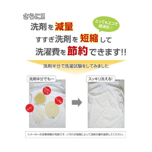 賢い洗濯ノススメの紹介画像7