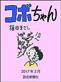 コボちゃん 2017年2月 (読売ebooks)