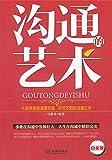 沟通的艺术 (English Edition)