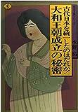 大和王朝成立の秘密―古代日本を統一したのはだれか! (ワニ文庫―歴史文庫シリーズ)