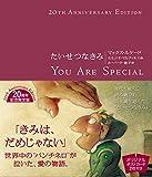 たいせつなきみ 20th Anniversary Edition (Forest・Books) 画像