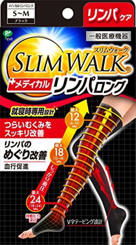 巨大なごちそうおっとスリムウォーク メディカルリンパ夜用ソックス ロングタイプ ブラック S~Mサイズ(SLIM WALK,medical lymph long,SM) 着圧 ソックス