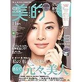 美的(BITEKI) 付録違い版 2019年 11月号増刊 [雑誌]