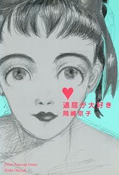 [岡崎京子]の退屈が大好き (九龍コミックス)