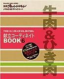 献立コーディネイトBOOK 6 牛肉&ひき肉 (ORANGE PAGE BOOKS 別冊オレンジページよりぬきおかずコ)