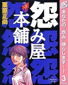 怨み屋本舗【期間限定無料】 3 (ヤングジャンプコミックスDIGITAL)