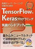 TensorFlow&Kerasプログラミング実装ハンドブック