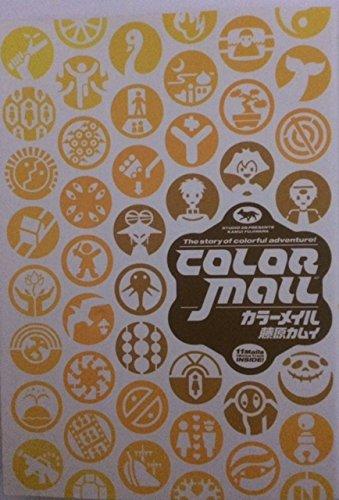 カラーメイル―The story of colorful adventure! (ガンガンコミックスSPECIAL)の詳細を見る