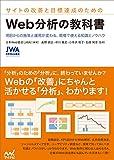 マイナビ出版 日本Web協会(JWA) サイトの改善と目標達成のための Web分析の教科書の画像