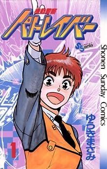 [ゆうきまさみ]の機動警察パトレイバー(1) (少年サンデーコミックス)