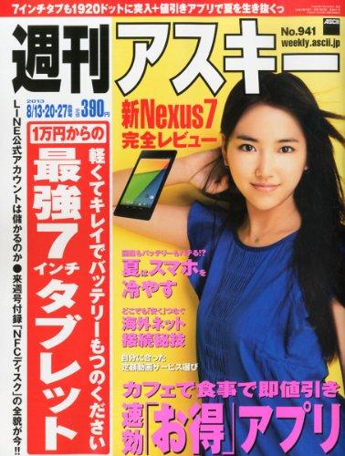 週刊 アスキー 2013年 8/27号 [雑誌]の詳細を見る