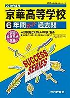 T64京華高等学校 2019年度用 6年間スーパー過去問 (声教の高校過去問シリーズ)