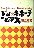 ドン・キホーテのピアス (Don Quix‐ote's pierced earring)