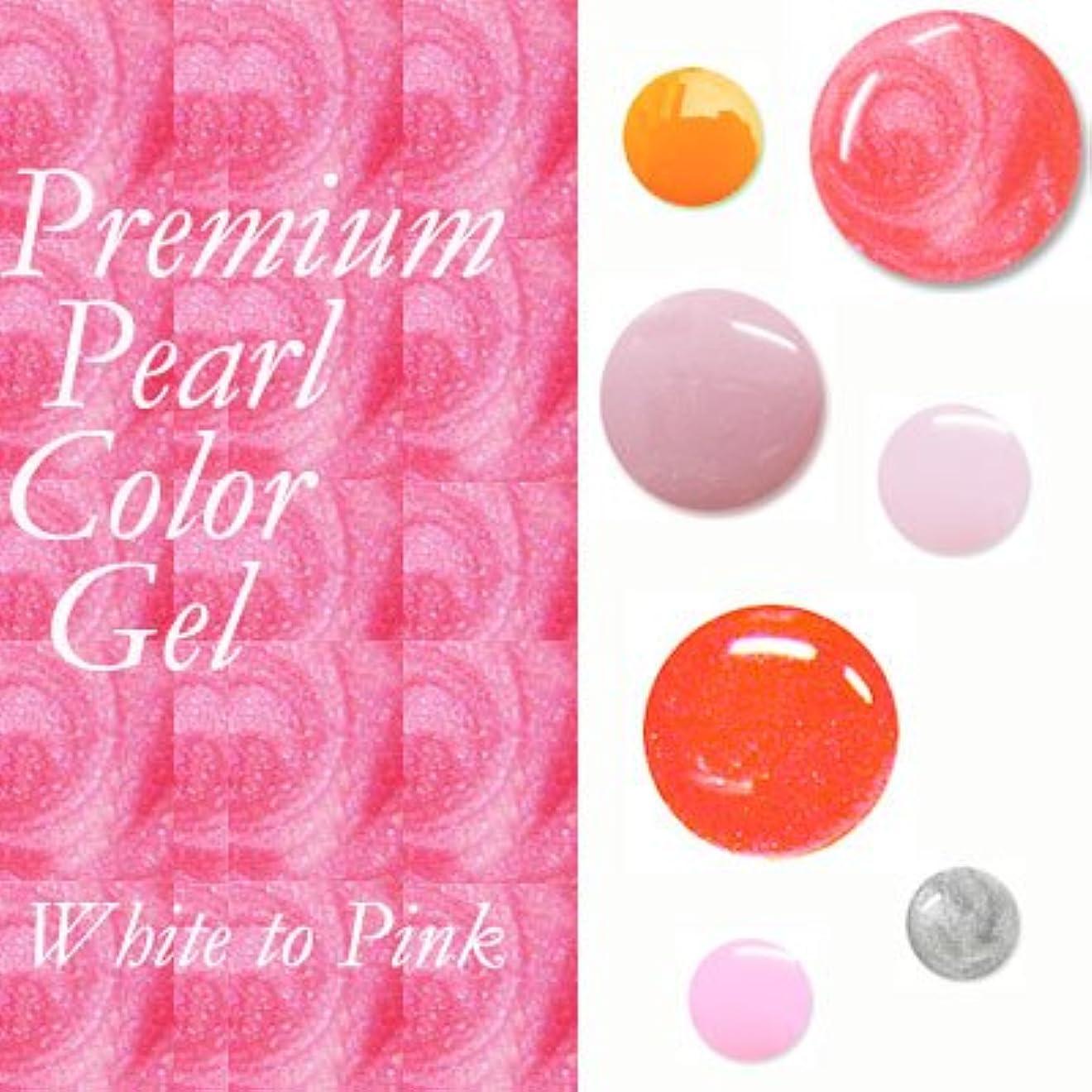 熟考する粗いシンプルなプレミアムパールカラージェル ホワイト?ピンク系 8g入り (パールベージュ)