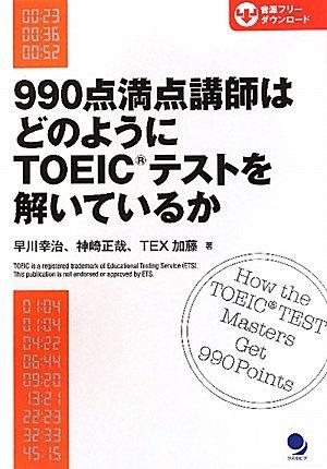 990点満点講師はどのようにTOEICテストを解いているかの詳細を見る