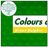 カラーズ・オブ・グルーヴ(3)~グリーン・ドルフィン~