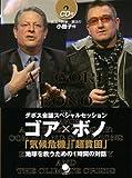 ゴアxボノ「気候危機」「超貧困」 (CDブック、ダボス会議スペシャルセッション) (多聴ライブラリ)