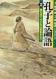孔子と論語2 (MF文庫 10-3)