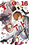 天使とアクト!! 16 (16) (少年サンデーコミックス)