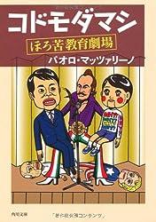コドモダマシ ほろ苦教育劇場 (角川文庫)