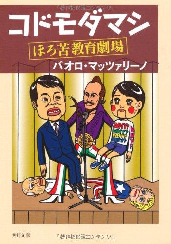 コドモダマシ  ほろ苦教育劇場 (角川文庫)の詳細を見る