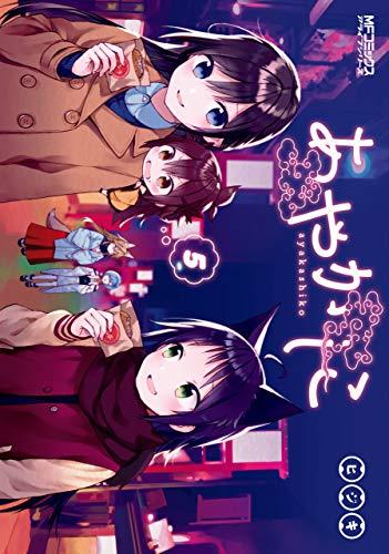[ヒジキ] あやかしこ 第01-05巻
