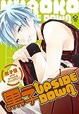黒子UPSIDE DOWN (PIPIOコミックスAnthology)