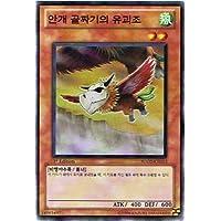 【遊戯王シングルカード】 韓国版 《Hidden Arsenal 2》 霞の谷の幼怪鳥 スーパーレア ha02-kr013