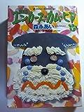 ユンカース・カム・ヒア—完全版 (下) (あすかコミックスDX)
