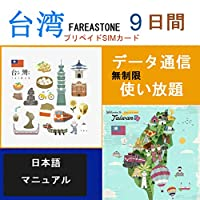 [FAREASTONE 台湾] 台湾 4G-LTE データ通信 使い放題 プリペイドSIMカード(9日間)